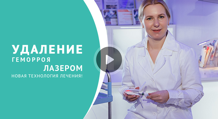 лечение геморроя лазером в липецке